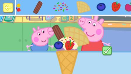 小猪佩奇游戏 第一季 小猪佩奇运动会 制作小朋友们爱吃的蛋卷冰淇淋