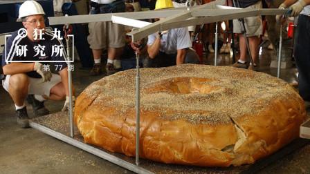 法式吐司居然不是法国人发明的? 面包背后的5个故事 | 狂丸研究所