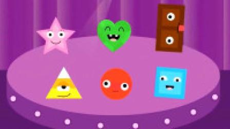 儿童英语形状糖果机器人历险记三角形圆形心形开心游戏现在开始