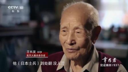 日本人记载的南京大屠杀! 半个月发生近六百起强奸, 日军天天抓人