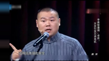 岳云鹏李晨爆笑相声, 撒娇熊抱并为女人兄弟反目!