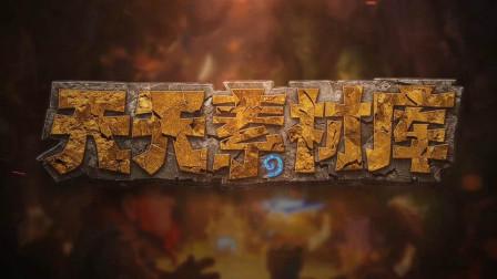 炉石传说: 【天天素材库】 第126期 你的对手其实是只狗!
