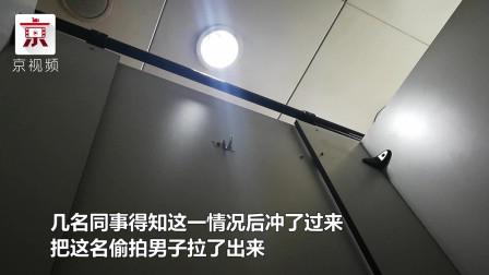 """男子蹲守女厕偷拍, 一个反光""""暴露""""自己"""
