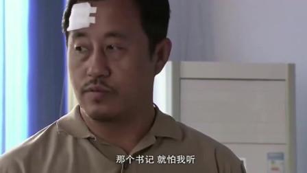《乡村爱情5》谢广坤找书记谈事不让长贵听, 他就非得听听!