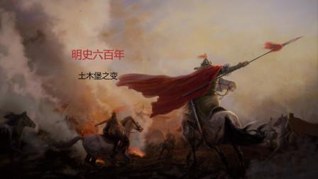 【亚陆风云】明史六百年—土木堡之变#1