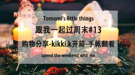 【Tomomi】vlog-跟我一起过周末#13-kikki.k开箱| 手帐翻看