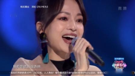 张韶涵一首《亲爱的,那不是爱情》,一开口引发全场回忆杀!