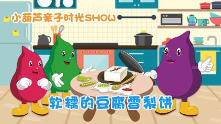 小葫芦亲子时光SHOW-软糯的豆腐雪梨饼