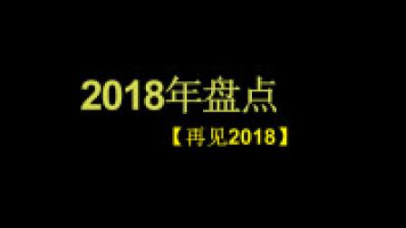 2018年的那些事, 那些比赛, 那些电影