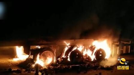 广西崇左:一大货车高速上着火 23吨生蚝当场被烤熟