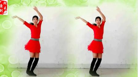 阿采广场舞教学《新年到》喜庆吉祥,祝大家元旦快乐