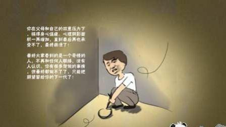 【中国式家长】文帅啊文帅你咋就不及格呢~