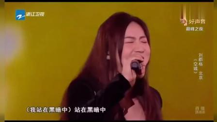 中国好声音: 超火的一首翻唱《空城》, 美女唱的很棒, 但一直不火