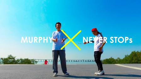 MR白popping-murphy & NEVER STOPs