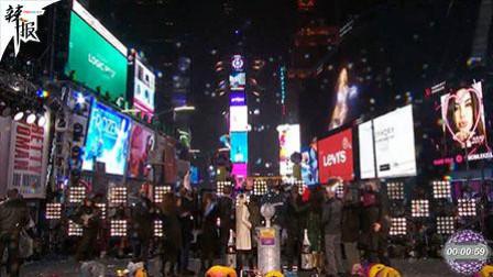 辣报 新华社资讯 纽约时报广场迎新年倒计时