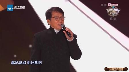 成龙 邓超《男儿当自强》(浙江卫视领跑2019演唱会)