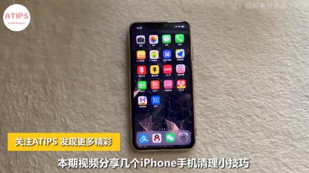 iPhone手机怎样快速有效的清理内存? 很简单, 掌握这5个技巧即可