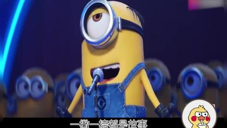 """小黄人上美国好声音, 现场演唱中国神曲""""生僻字"""", 震惊全场!"""