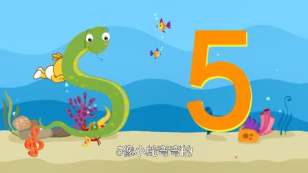 创意手工动画: 数字5像小海马 幼儿数学启蒙动画片