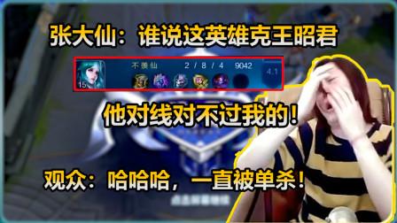 张大仙: 谁说这个英雄克王昭君, 今天我操作他! 观众: 惨不忍睹…