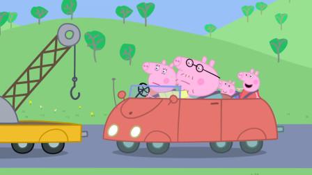 小猪佩奇一家开车去猪爷爷家