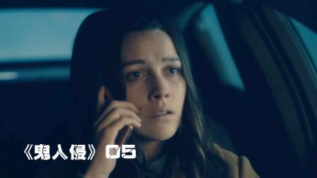 高分美剧《鬼入侵》05, 少女被歪脖女怪纠缠20年, 最后发现怪物竟然就是自己