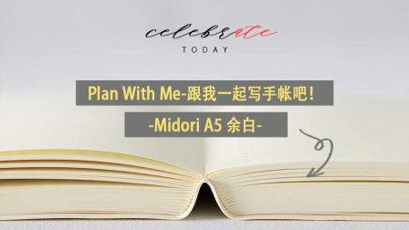 【Tomomi】PWM跟我一起写手帐吧-midoriA5余白(20181228)