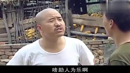 刘能找上门叫板问想不想处了 赵四好话说尽准备破财送礼品