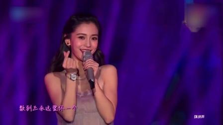杨颖似童话公主,甜蜜献唱《123我爱你》,跑调也可爱!