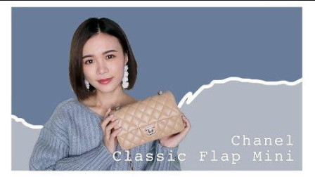 【ImAnnaNana】香奈儿超难买的小包包开箱 - 聊一聊奢侈品消费观 - Classic Flap Mini