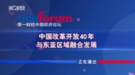 《中国经济论坛》 中国改革开放40年与东亚区域 融合发展