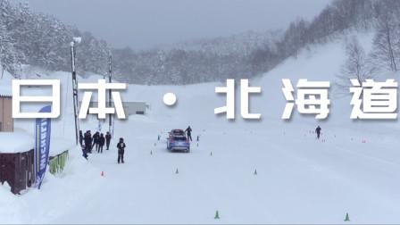 """《跟我自驾游》趣享冬季, 带你去北海道的秋名""""雪山""""玩漂移!"""