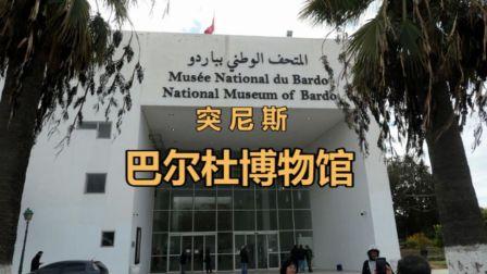 突尼斯巴尔杜博物馆