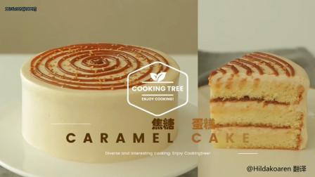 冬日里的温暖——焦糖蛋糕 Caramel Cake