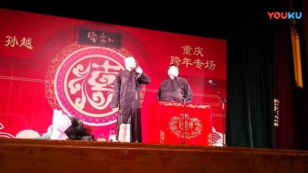 岳云鹏在重庆学四川话! 观众爆笑!