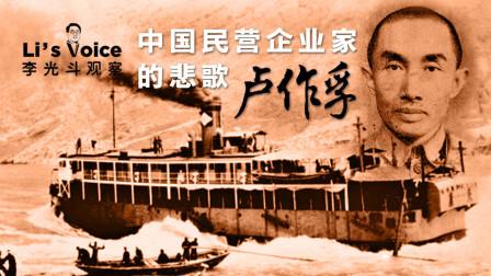 《李光斗观察》中国民营企业家的悲歌: 卢作孚