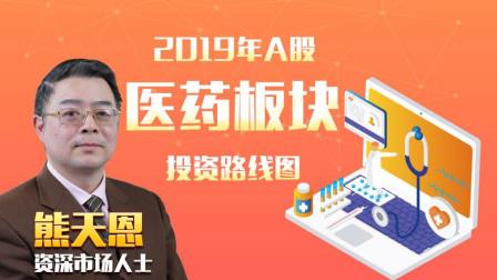 """2019年医药板块投资路线图曝光, 还会飞出""""黑天鹅""""吗?"""