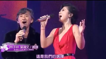 叶倩文林子祥深情演唱《选择》结尾的爱之吻 台下的观众嗨翻了