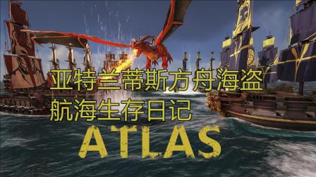 【QL】《ATLAS方舟海盗》航海生存日记07-友好的幽灵船