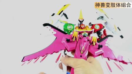 神兽金刚4玩具变形教程