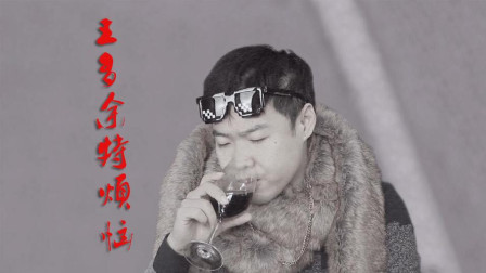西虹市首富: 王多余特烦恼, 绞尽脑汁去败家!