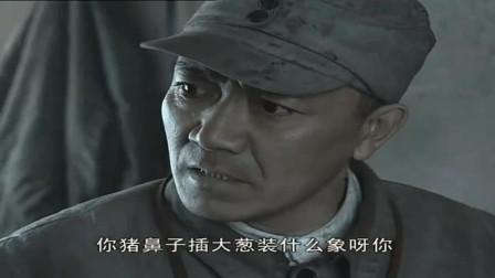 亮剑 : 李云龙 赵刚 孔捷三人对骂, 听着真过瘾! 这才是军人