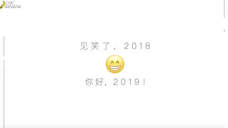 见笑了,2018;你好,2019
