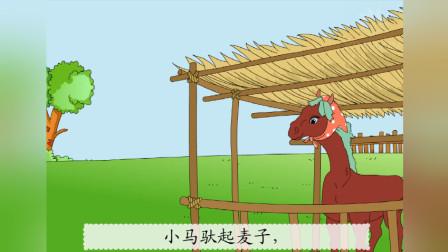 《小马过河》经典情景故事