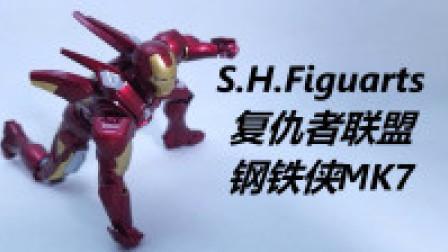【开箱时间】SHF复仇者联盟 钢铁侠MK7