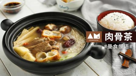 【曼食慢语】这锅肉骨茶里有魔法, 冬天喝也能让人满头大汗~