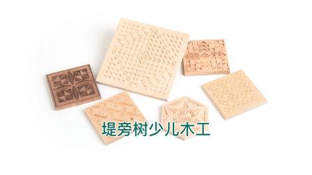 堤旁树少儿木工 欧式浮雕木盒