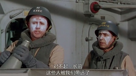 美国海军掩护陆军撤退,舰长为了完成任务,竟抛弃了陆军!