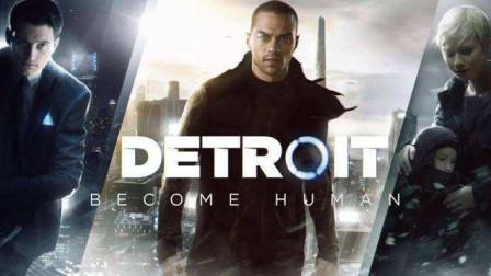 [无名氏游戏解说]《底特律: 我欲为人》电影式全剧情解说10