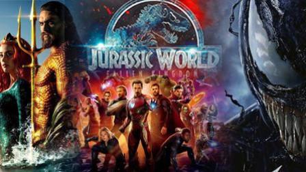 2018年年度土味电影! 《复联3》《海王》《毒液》《侏罗纪2》好莱坞大片配神曲